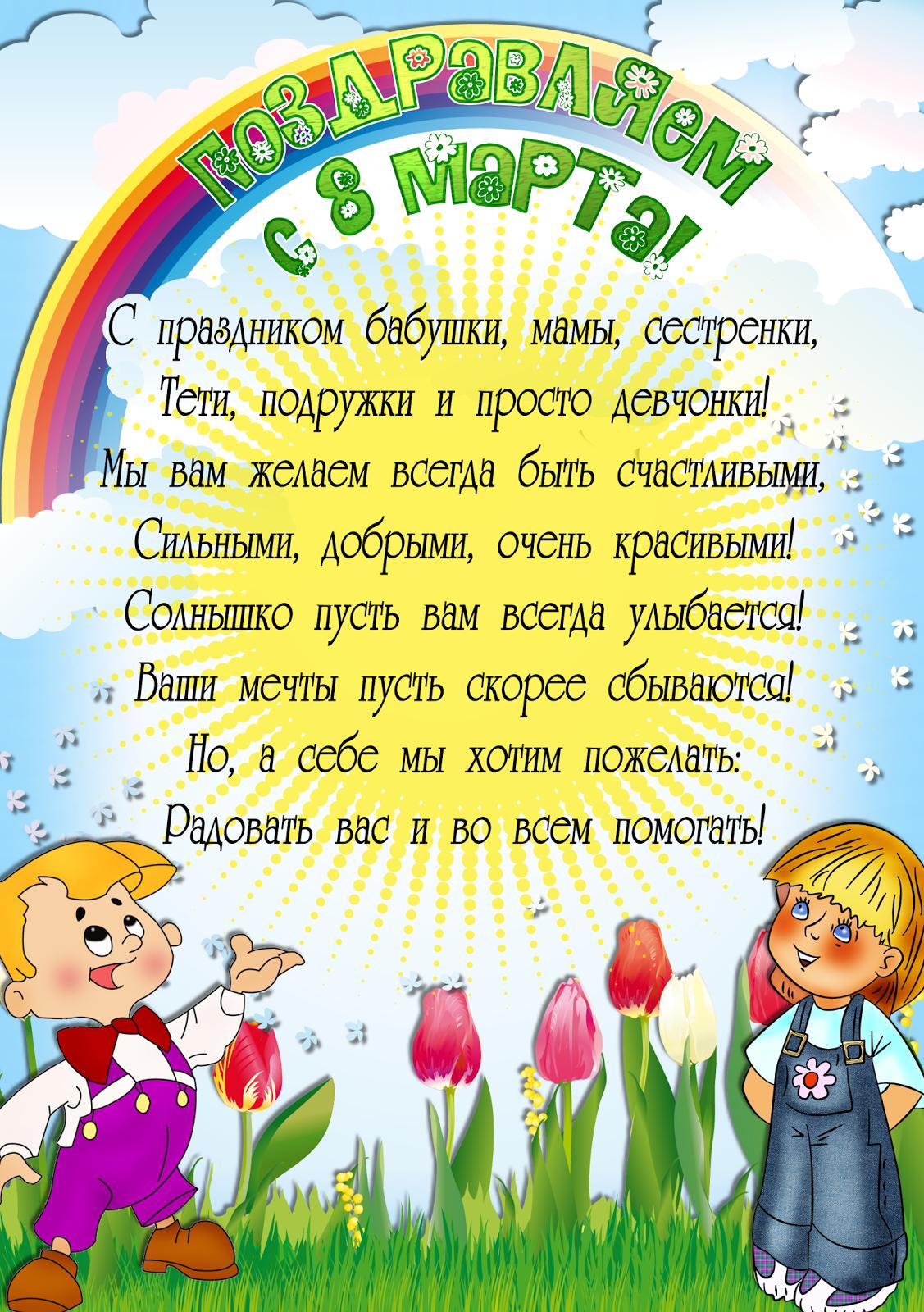 Поздравление девочек в детском саду 521